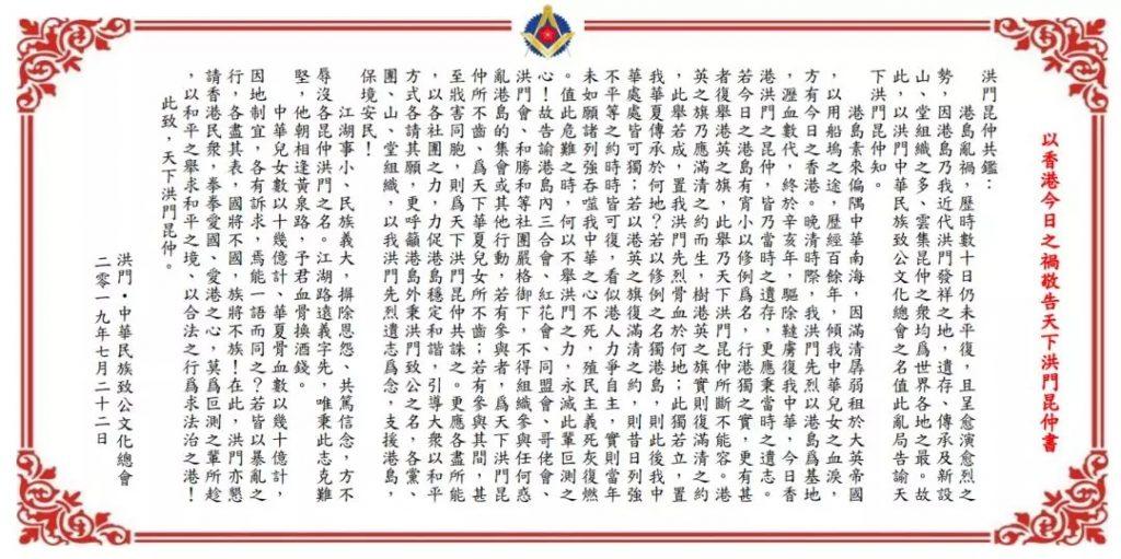 促香港穩定和諧 保境安民聲明書