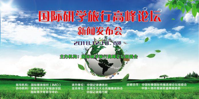 国际研学旅行高峰论坛新闻发布会在香港召开