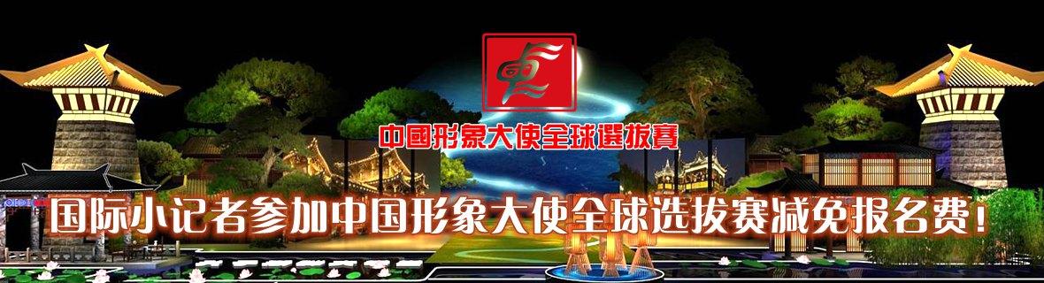 国际小记者参加中国形象大使全球选拔赛将获减免报名费!